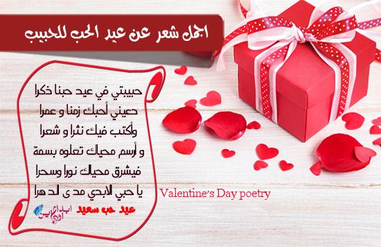 بالصور رسائل عيد الحب , اجمل الرسائل الرومانسية فى عيد الحب 2162 6
