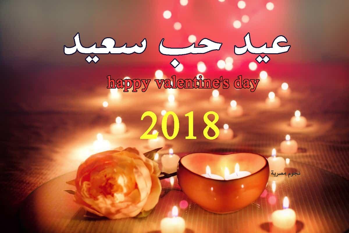 بالصور رسائل عيد الحب , اجمل الرسائل الرومانسية فى عيد الحب 2162 7