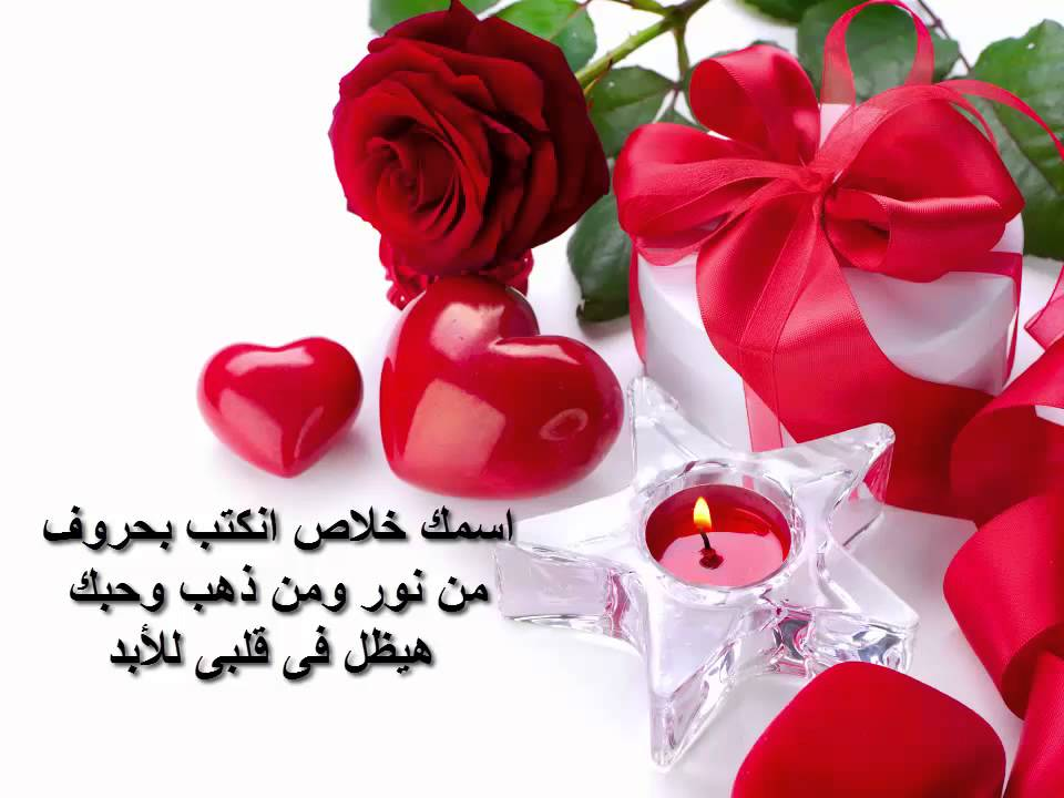 بالصور رسائل عيد الحب , اجمل الرسائل الرومانسية فى عيد الحب 2162 9