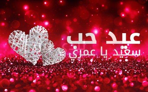 بالصور رسائل عيد الحب , اجمل الرسائل الرومانسية فى عيد الحب 2162