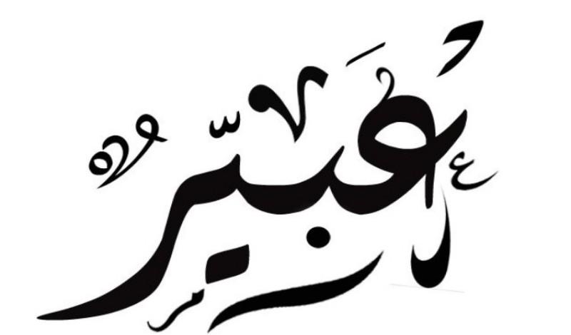 زخرفة اسماء ببجي عربي