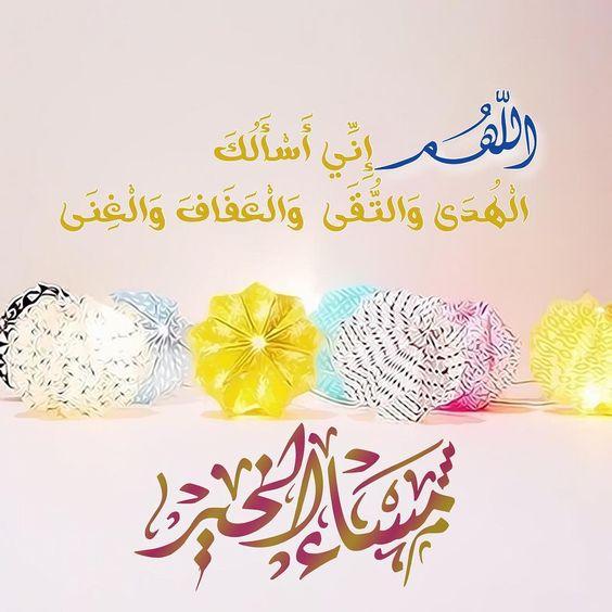 بالصور دعاء مساء الخير , اجمل صور ادعية مساء الخير 2185 1
