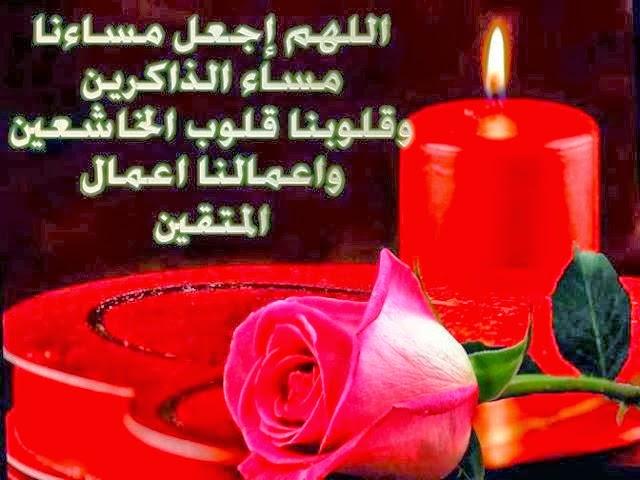 بالصور دعاء مساء الخير , اجمل صور ادعية مساء الخير 2185 10