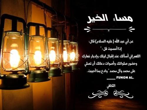 بالصور دعاء مساء الخير , اجمل صور ادعية مساء الخير 2185 4