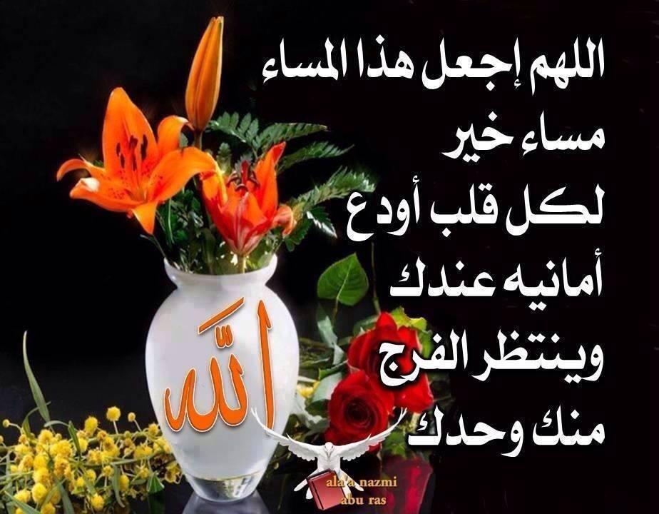بالصور دعاء مساء الخير , اجمل صور ادعية مساء الخير 2185 5