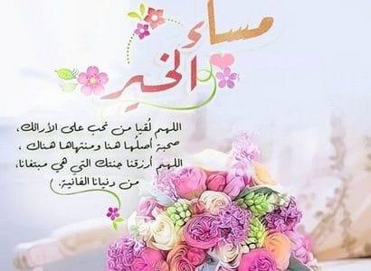 بالصور دعاء مساء الخير , اجمل صور ادعية مساء الخير 2185 8