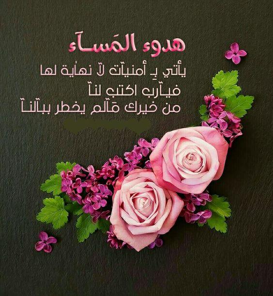 بالصور دعاء مساء الخير , اجمل صور ادعية مساء الخير 2185 9