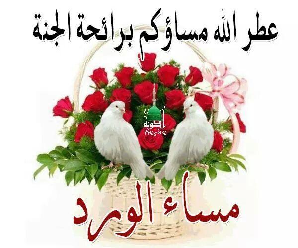 بالصور دعاء مساء الخير , اجمل صور ادعية مساء الخير 2185