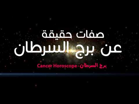 بالصور حظك اليوم برج السرطان , توقعات برج السرطان اليوم الاربعاء 2702 3