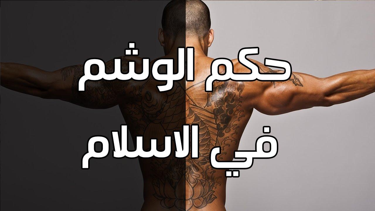 بالصور حكم الوشم , الوشم حلال ام حرام ؟ 2716 1