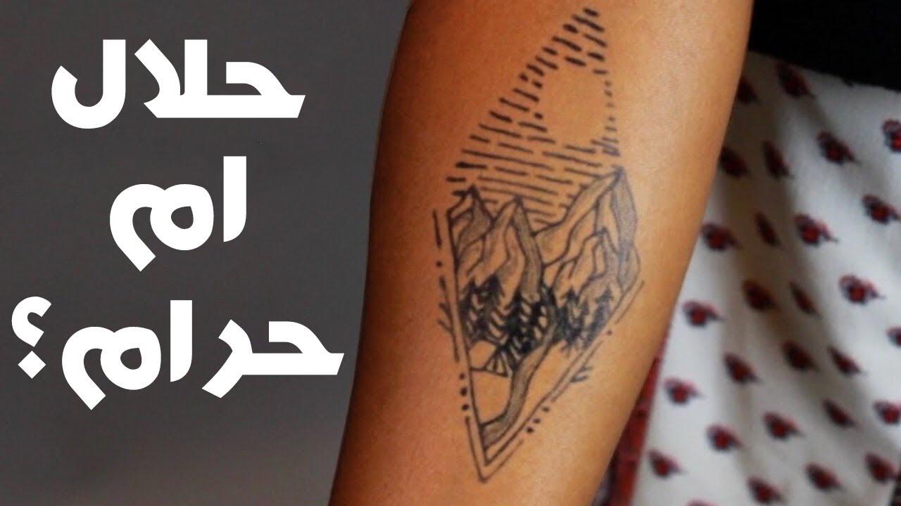 بالصور حكم الوشم , الوشم حلال ام حرام ؟ 2716 2