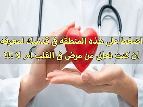 صورة اعراض امراض القلب , علاج مرض القلب بالاعشاب الطبيعية 2740 2