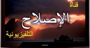 صوره تردد قناة الاصلاح , احدث تردد لقناة الاصلاح 2018