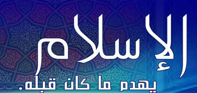 بالصور صور عن الدين , معلومات تعرفها لاول مرة عن الدين الاسلامى 2776 1