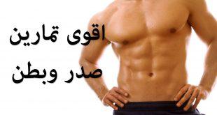 صوره تمارين العضلات , اقوي اساليب تمارين العضلات