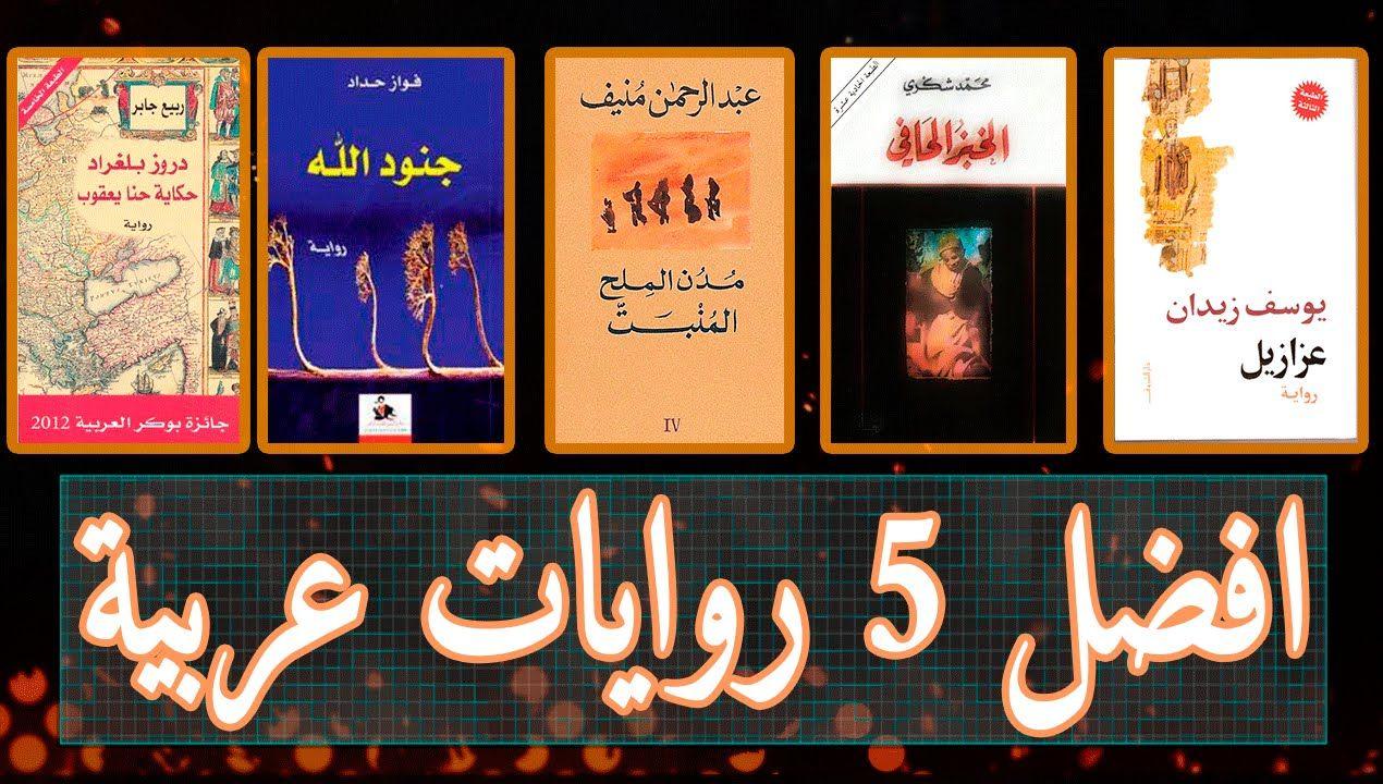 بالصور روايات سعوديه , احدث 10 روايات سعودية لا تفوتكم 2822 5
