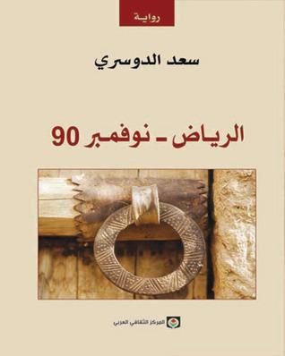 بالصور روايات سعوديه , احدث 10 روايات سعودية لا تفوتكم 2822 7
