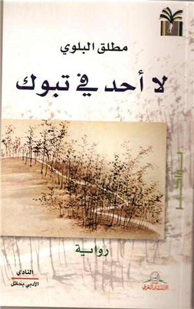 بالصور روايات سعوديه , احدث 10 روايات سعودية لا تفوتكم 2822 8