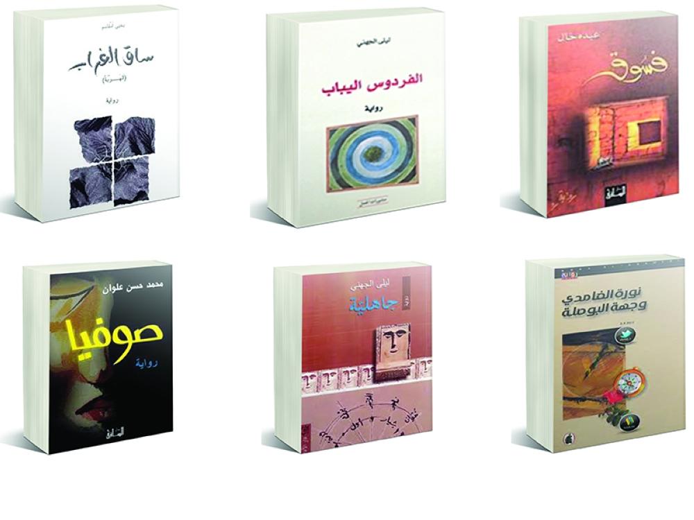 بالصور روايات سعوديه , احدث 10 روايات سعودية لا تفوتكم 2822
