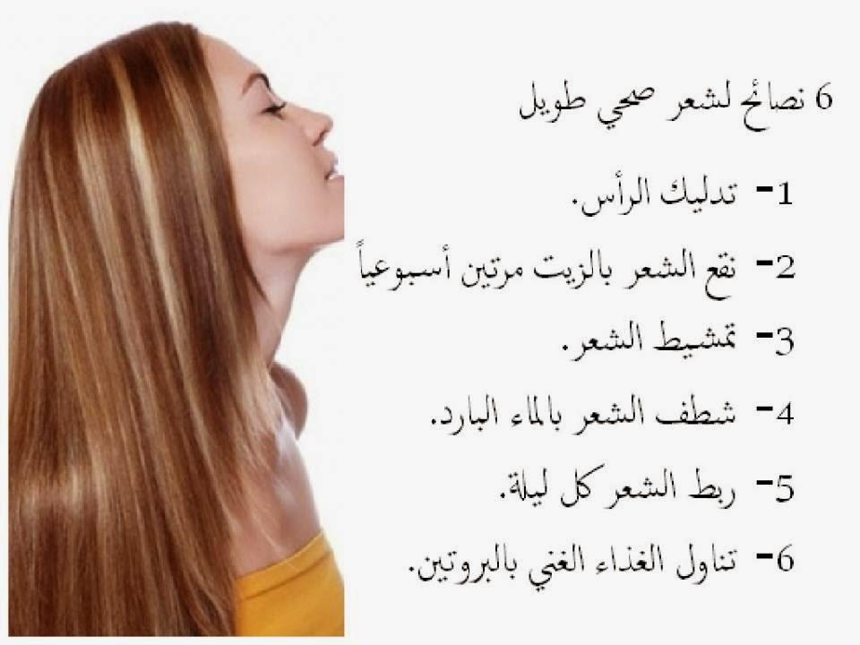صورة نصائح للشعر , 10 نصائح لتطويل الشعر