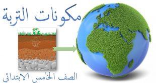 بالصور مكونات التربة , ما المكونات الاساسية للتربة الزراعية 2829 3 310x165