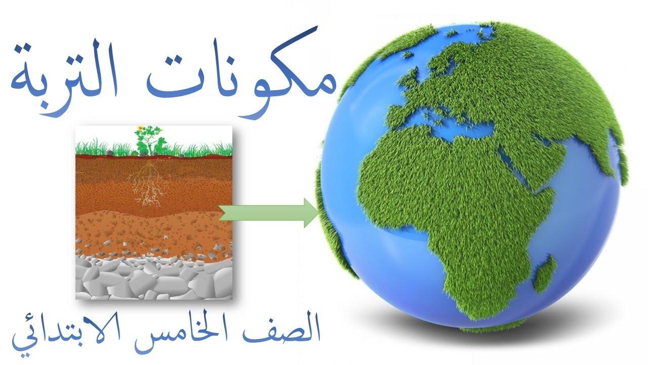 بالصور مكونات التربة , ما المكونات الاساسية للتربة الزراعية 2829