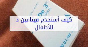 صورة فيتامين د للاطفال , طريقة اعطاء فيتامين د لطفلك