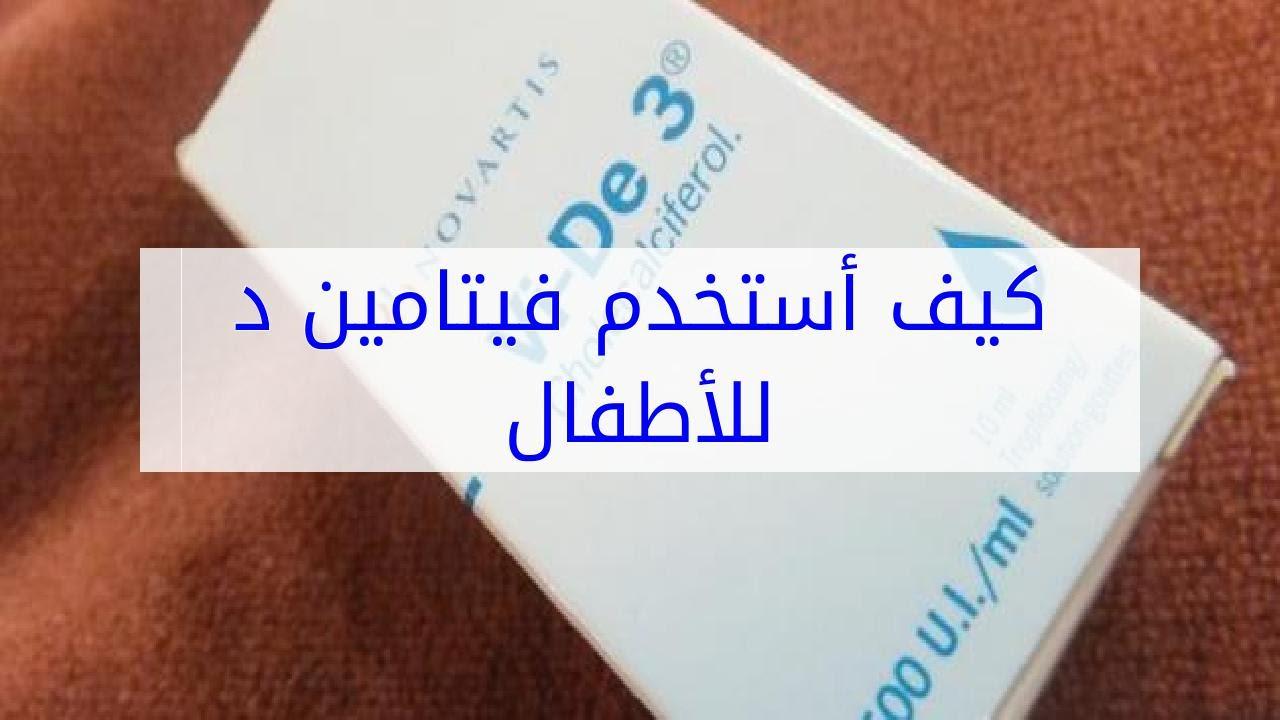 بالصور فيتامين د للاطفال , طريقة اعطاء فيتامين د لطفلك 2832