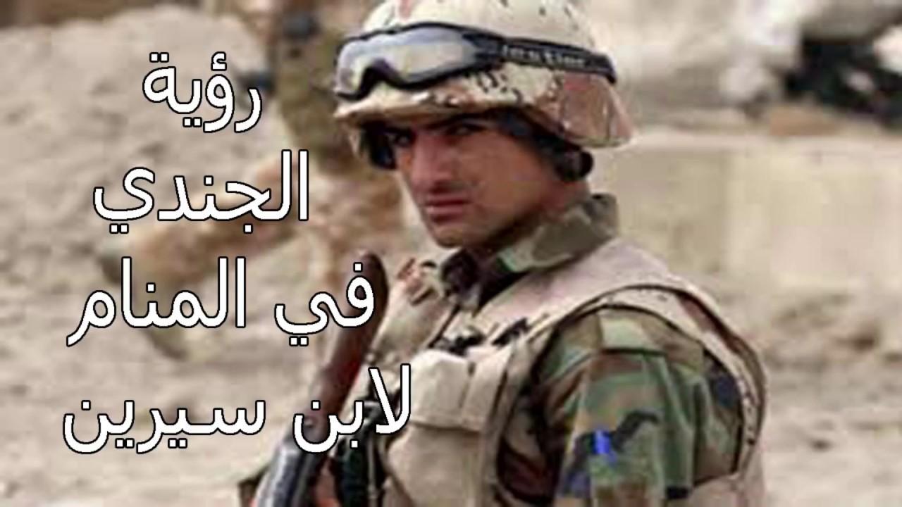 صور تفسير حلم العسكري , تفسير روية شخص يعمل فى الجيش