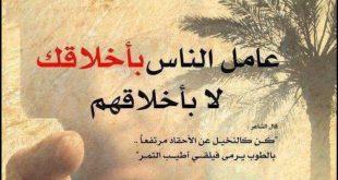 صوره حكم دينية , من روائع الحكم الدينيه المنسيه