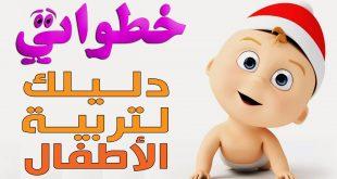 صورة تربية الاطفال , 5 نصائح هامة تساعدك على تربية الاولاد