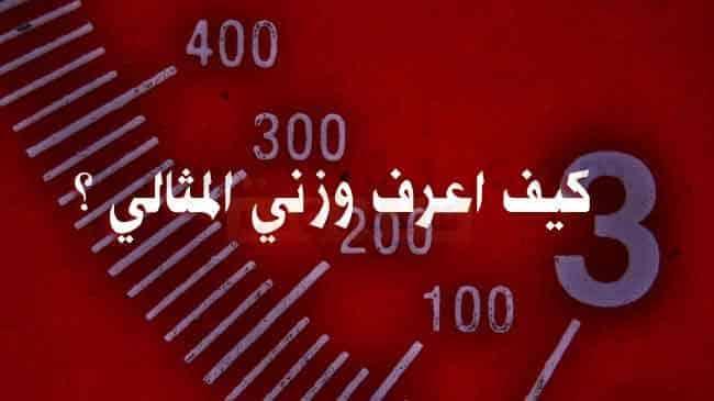 بالصور كيفية حساب الوزن المثالي , الطريقة الامثل لحساب الوزن المثالي 2862 2