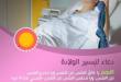 بالصور دعاء تيسير الولادة , دعاء مهم قبل الولادة 2867 3.jpg 110x75