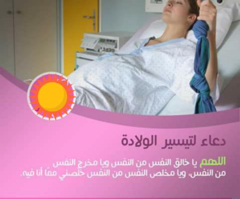 بالصور دعاء تيسير الولادة , دعاء مهم قبل الولادة 2867