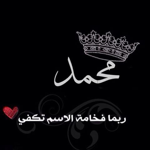 صورة معنى اسم محمد , صفات حامل هذا محمد ومميزاته
