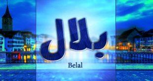 صوره معنى اسم بلال , صفات اسم بلال