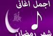 بالصور اناشيد رمضان , اجمل ابتهالات وادعية رمضان 2899 2 110x75