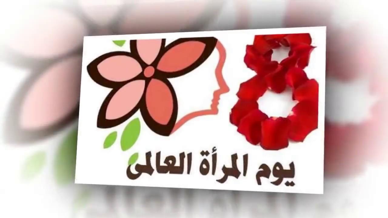 بالصور كلمات عن يوم المراة العالمي , عبارات بمناسبة الاحتفال بيوم المراة العالمى 3086 10