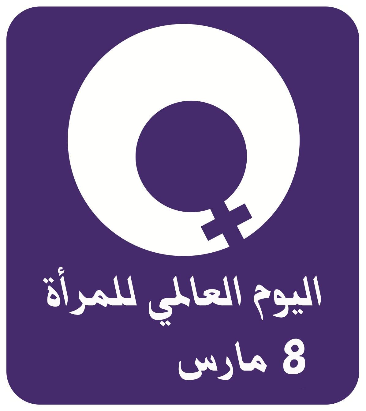 بالصور كلمات عن يوم المراة العالمي , عبارات بمناسبة الاحتفال بيوم المراة العالمى 3086 5