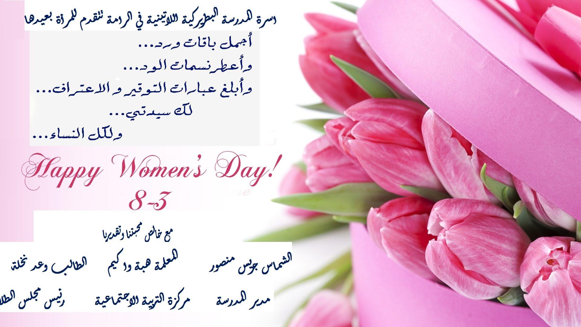 بالصور كلمات عن يوم المراة العالمي , عبارات بمناسبة الاحتفال بيوم المراة العالمى 3086 7