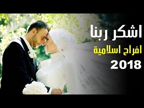 بالصور افراح اسلامية , اجمل الافراح الاسلاميه الجميله 3228 10