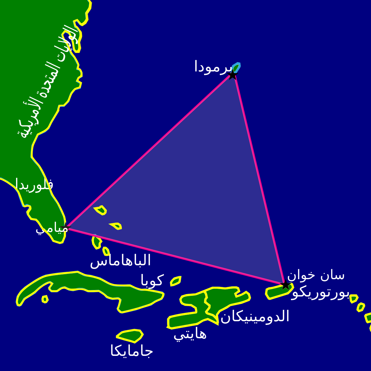 صوره حقيقة مثلث برمودا , شاهد بالفيديو عجائب وغرائب مثلث برمودا