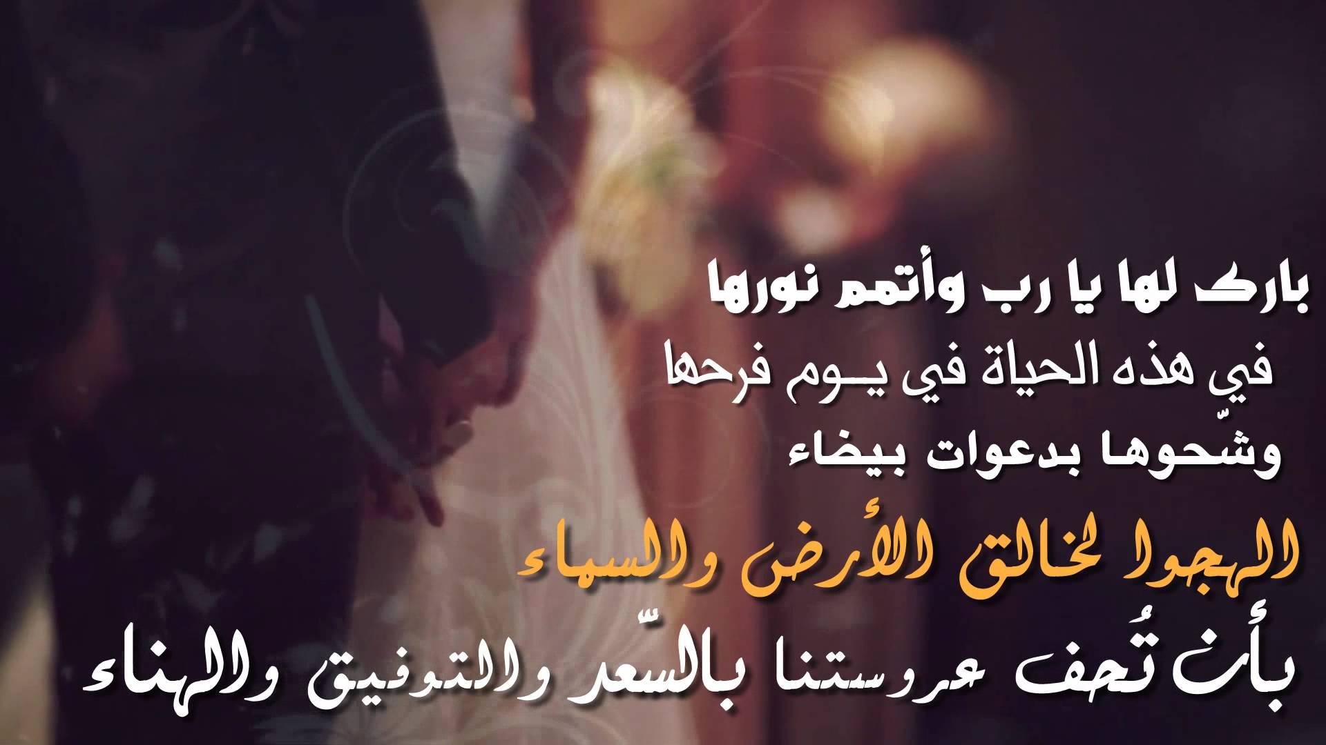 بالصور عبارات تهنئة للعروس من صديقتها , احلي تهنئه للعروس من افضل الصديقات 3263 1