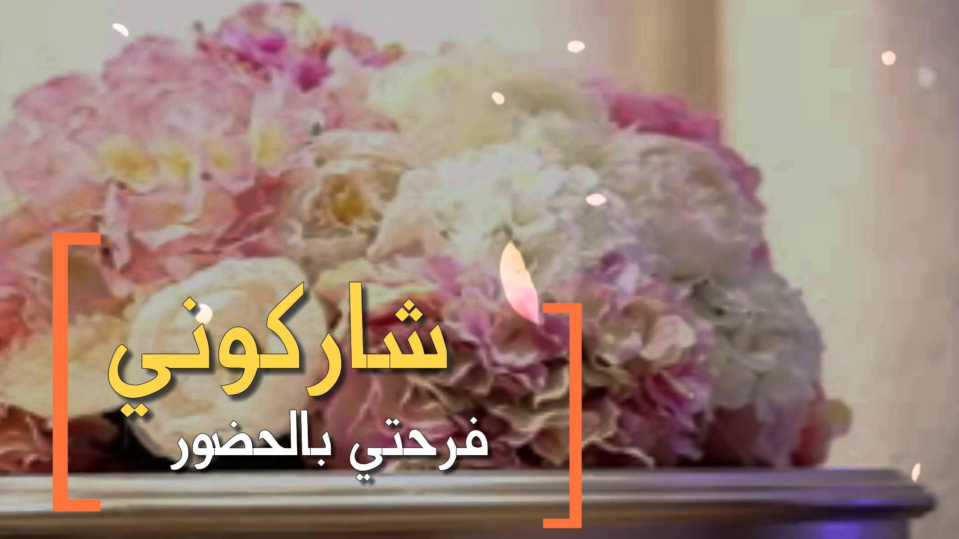 بالصور عبارات تهنئة للعروس من صديقتها , احلي تهنئه للعروس من افضل الصديقات 3263 11