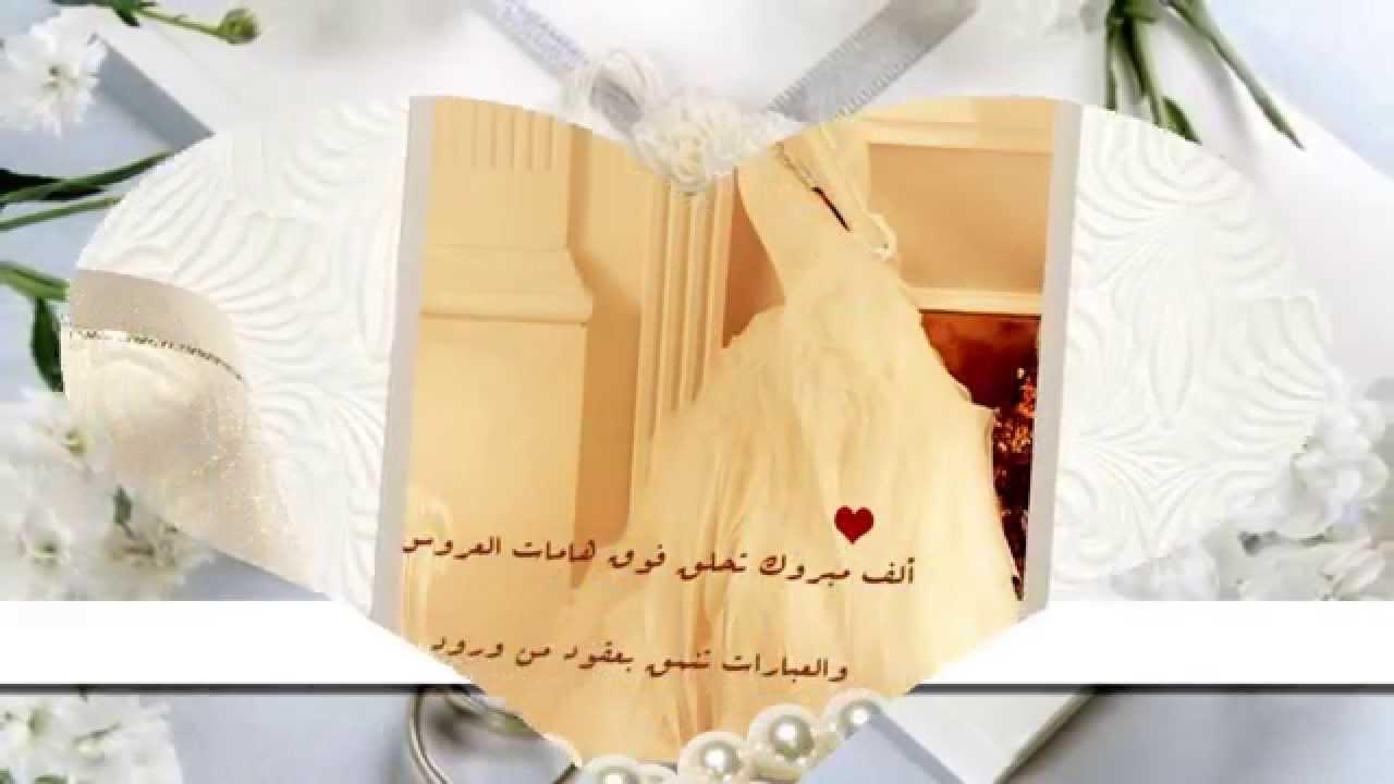 بالصور عبارات تهنئة للعروس من صديقتها , احلي تهنئه للعروس من افضل الصديقات 3263 2