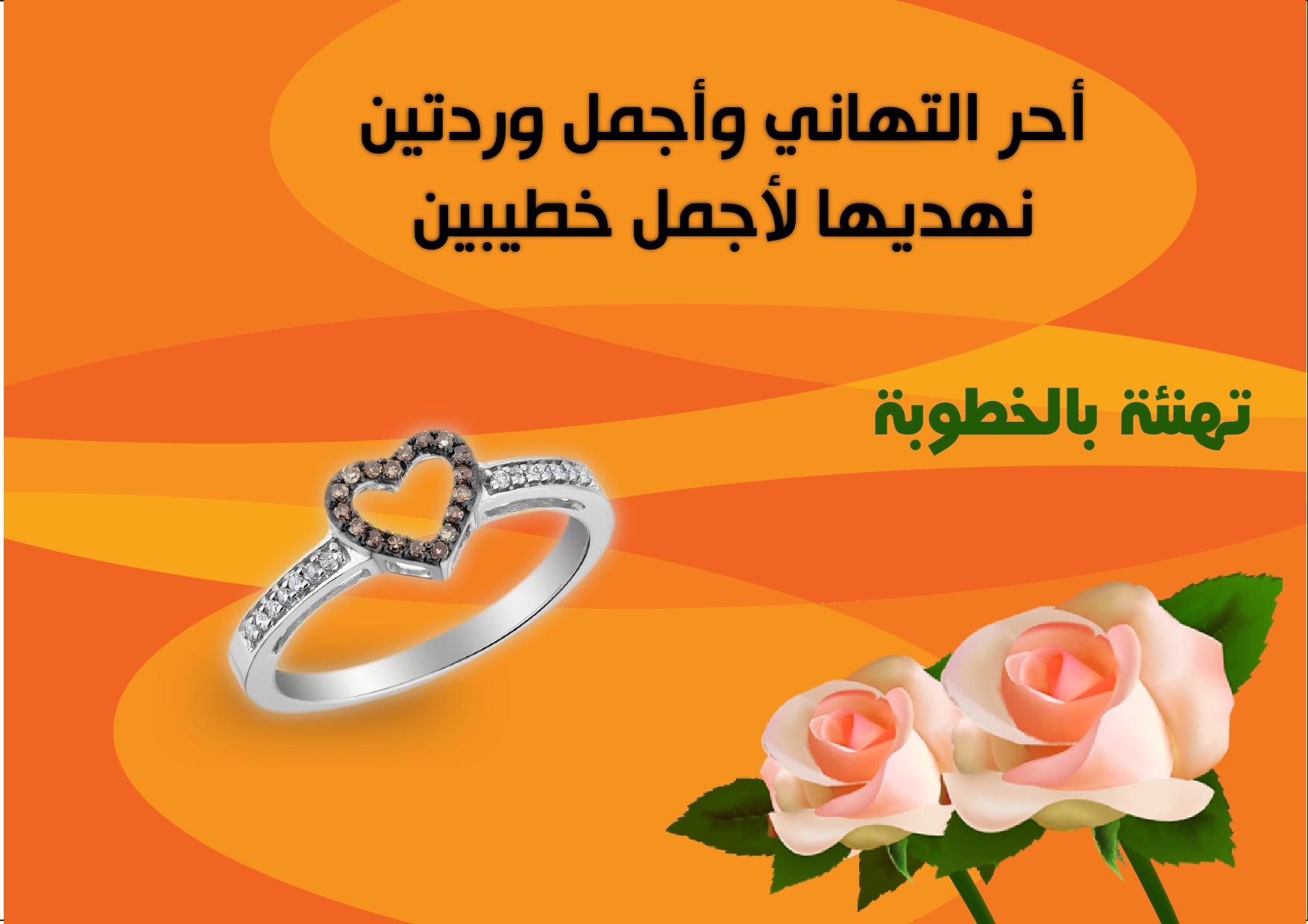 بالصور عبارات تهنئة للعروس من صديقتها , احلي تهنئه للعروس من افضل الصديقات 3263
