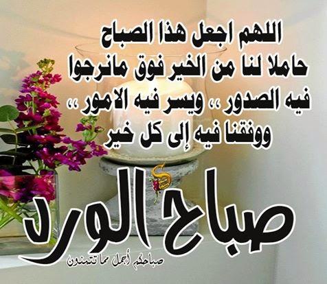 بالصور منشورات صباحية , بالصور اجمل المنشورات الصباحيه 3295 15