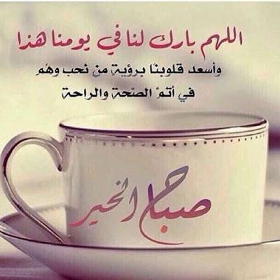 بالصور منشورات صباحية , بالصور اجمل المنشورات الصباحيه 3295 5