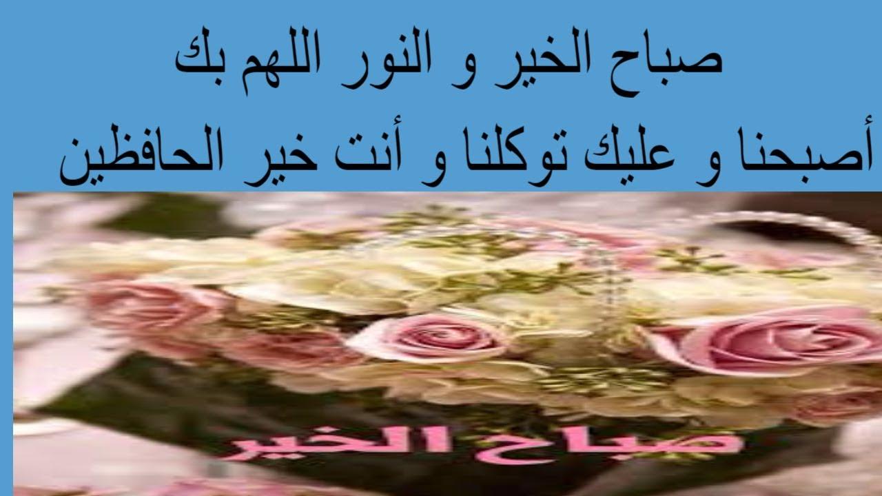 بالصور صباح الخير وكل الخير , اجمل الصور المكتوب عليها صباح الخير و كل الخير 3309 8