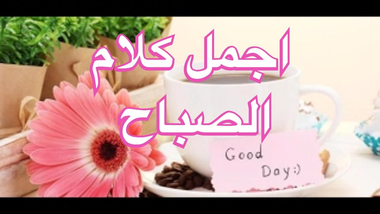 بالصور صباح الخير وكل الخير , اجمل الصور المكتوب عليها صباح الخير و كل الخير 3309